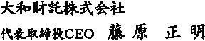 大和財託株式会社代表CEO藤原正明