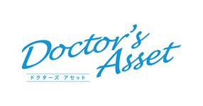 ドクターズアセット