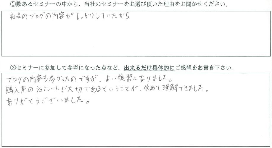 M.A様アンケート画像