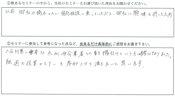 K.D 様アンケート画像