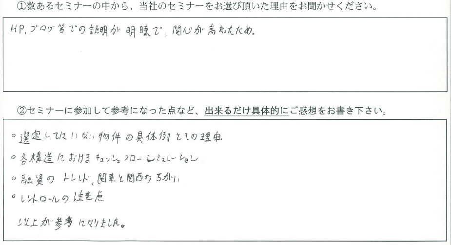Y.S様アンケート画像