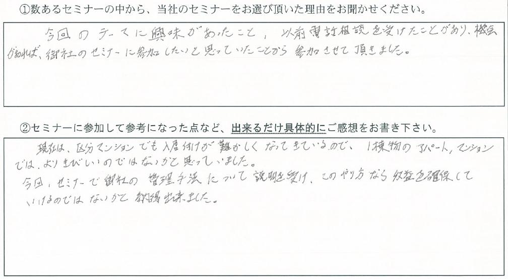 Y.S 様アンケート画像