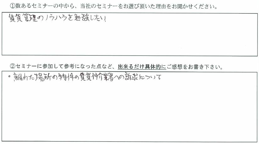 I.Y 様アンケート画像