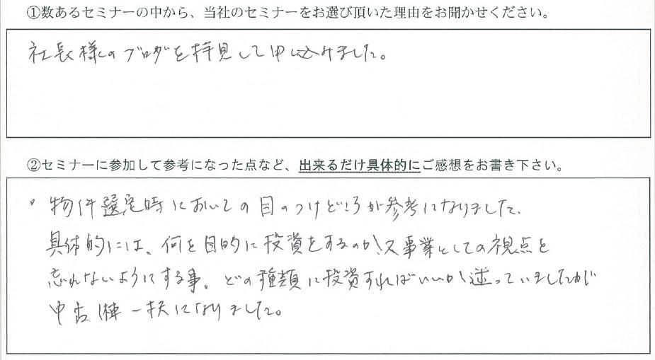 K.A様アンケート画像