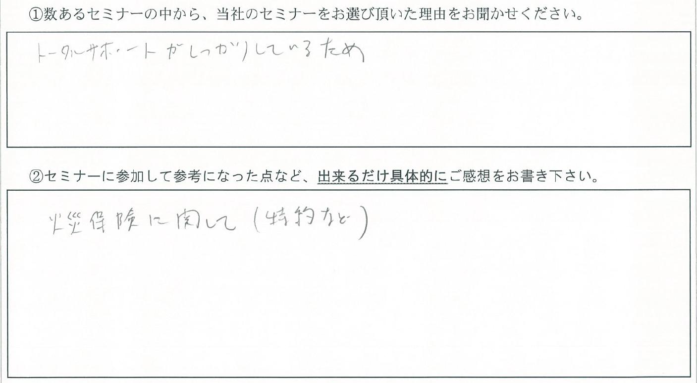 Y.N 様アンケート画像