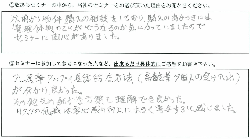 I.M 様アンケート画像