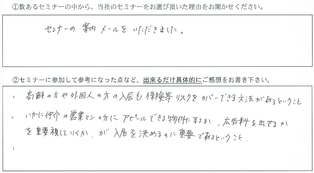 S.Y 様アンケート画像