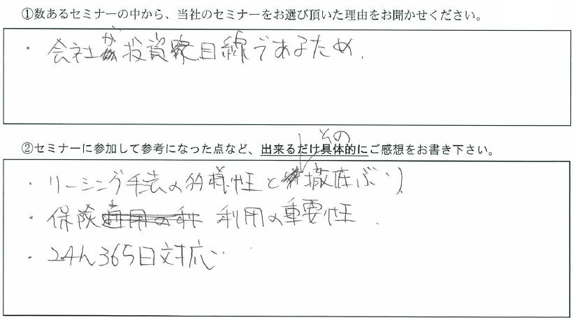 I.A 様アンケート画像