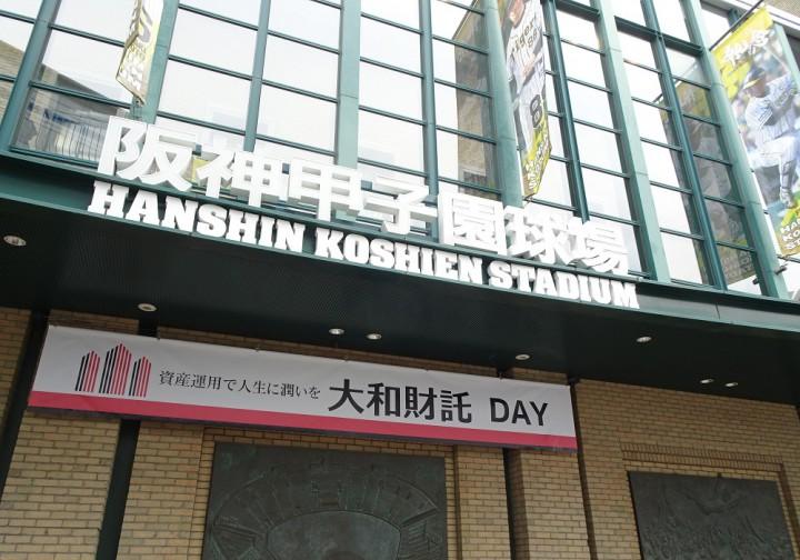 阪神タイガース対福岡ソフトバンクホークス交流戦 冠協賛のご報告 ...