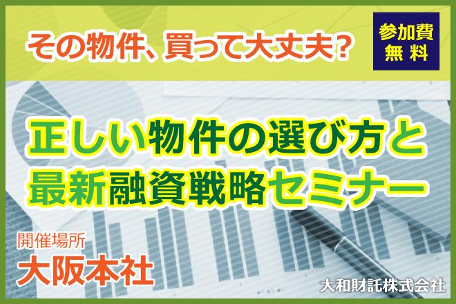 日曜開催|その物件、買って大丈夫?正しい物件の選び方と最新融資戦略セミナー
