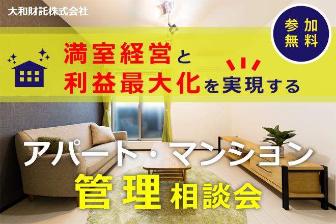 【オンライン個別相談会】満室経営と利益最大化を実現するアパート・マンション管理相談会