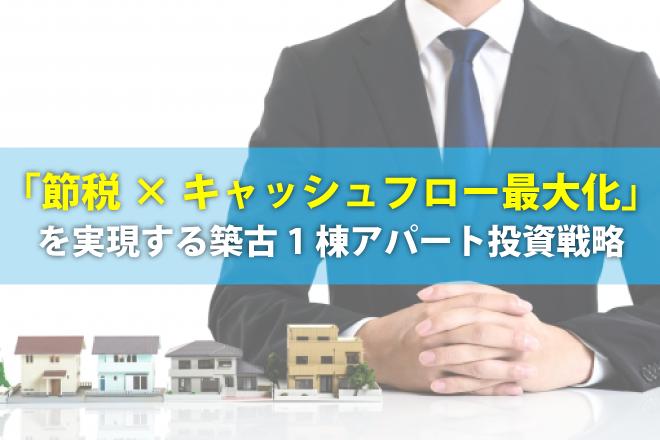 【オンライン個別相談会】「節税×キャッシュフロー最大化」を実現する1棟アパート投資戦略