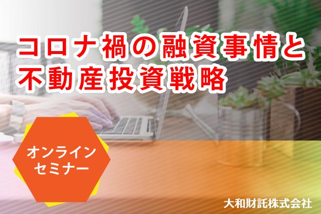 【オンラインセミナー】コロナ禍の融資事情と不動産投資戦略セミナー