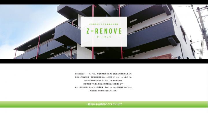 大和財託のリノベーション物件Z-RENOVE(ジー・リノベ)