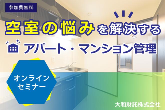 【不動産投資の利益を最大化】空室の悩みを解決するアパート・マンション管理オンラインセミナー