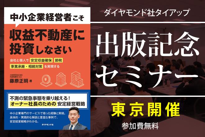 東京出版記念セミナー