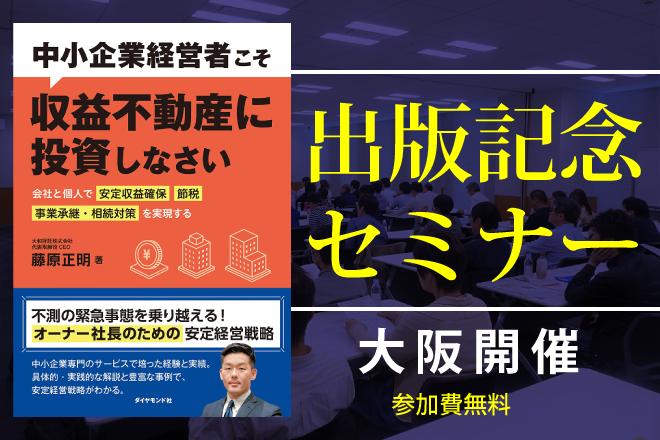 【大阪】出版記念セミナー『中小企業経営者こそ収益不動産に投資しなさい』