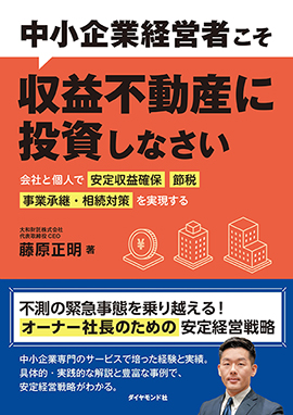 『中小企業経営者こそ収益不動産に投資しなさい』書籍