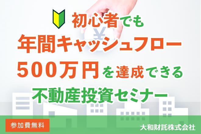 初心者でも年間キャッシュフロー500万円を達成できる不動産投資セミナー
