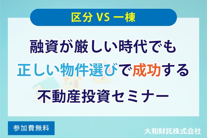 【区分VS一棟】融資が厳しい時代でも正しい物件選びで成功する不動産投資セミナー