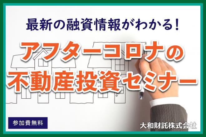 【最新の融資事情がわかる】アフターコロナの不動産投資セミナー