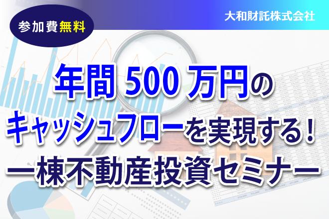 年間500万円のキャッシュフローを実現する!一棟不動産投資セミナー