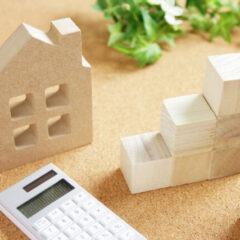 不動産投資を始めるには年収がいくら必要ですか?