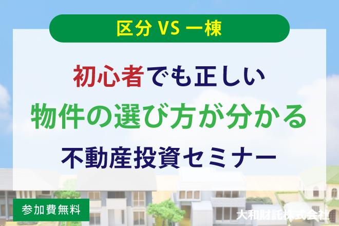 【区分VS一棟】初心者でも正しい物件の選び方が分かる不動産投資セミナー