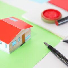 共同担保とは?不動産投資の融資で求められたらどうすればいい?