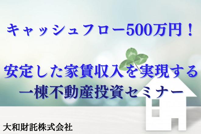 キャッシュフロー500万円!安定した家賃収入を実現する一棟不動産投資セミナー