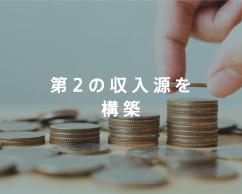 第2の収入源を構築