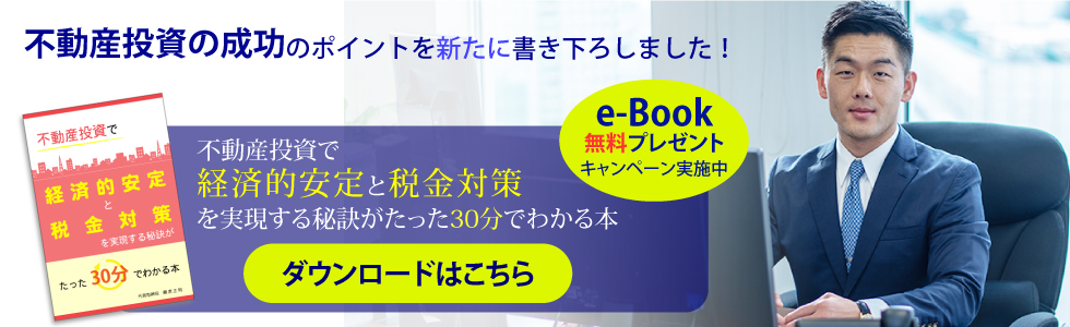 e-Book無料プレゼント