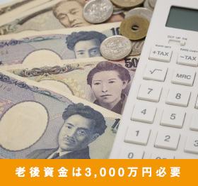 老後資金は3 , 0 0 0 万円必要