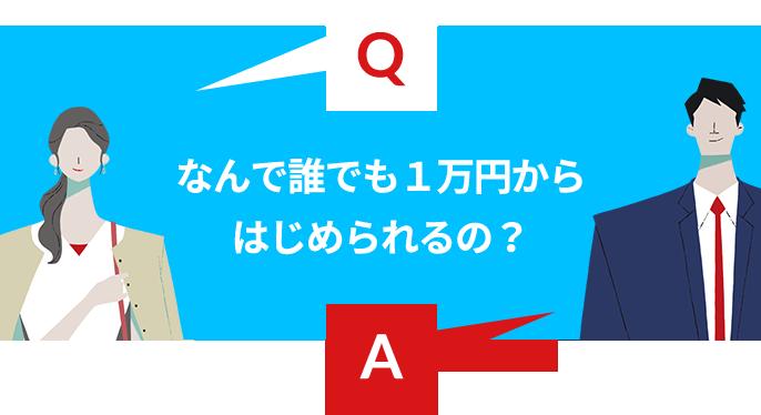 なんで誰でも1万円からはじめられるの?