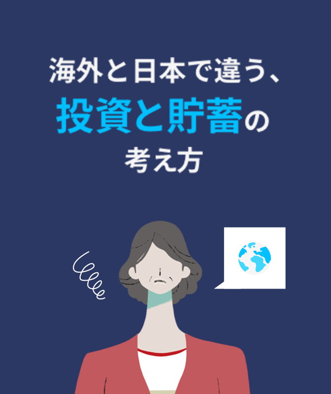 海外と日本で違う、投資と貯蓄の考え方